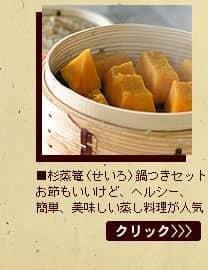 杉蒸篭(せいろ)鍋付きセット