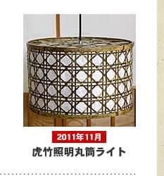 虎竹照明丸筒ライト