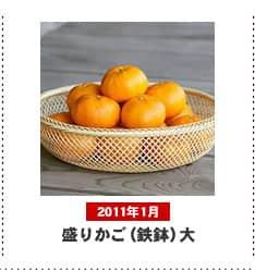 盛りかご(鉄鉢)大