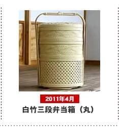白竹三段弁当箱(丸)