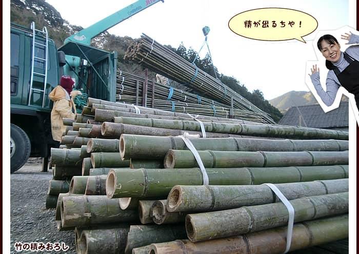 竹の積みおろし