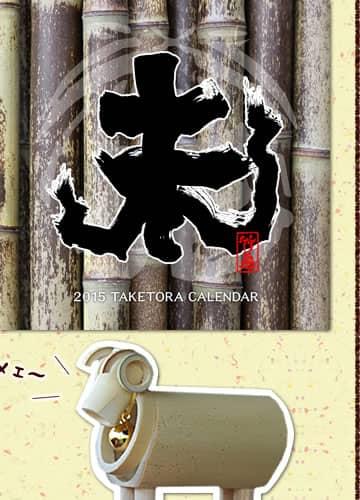 竹虎カレンダー