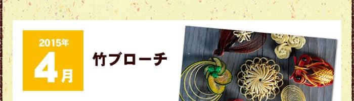 竹ブローチ