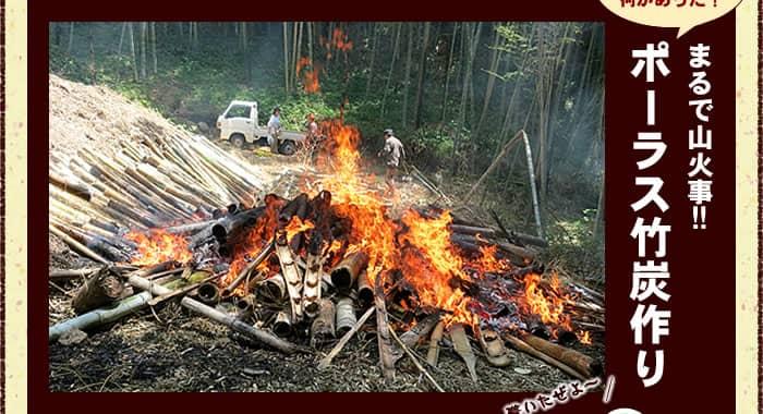 ポーラス竹炭作り