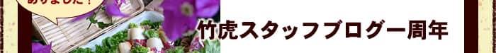 竹虎スタッフブログ一周年