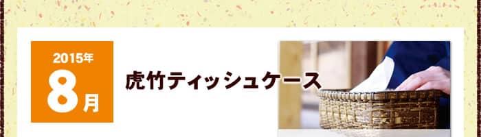 虎竹ティッシュケース