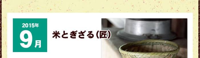 米とぎざる(匠)