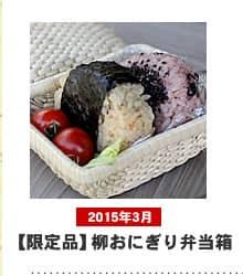 【限定品】柳おにぎり弁当箱