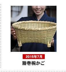 籐巻椀かご