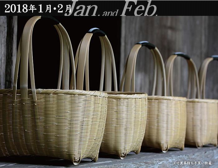淡竹黒革持ち手買い物籠