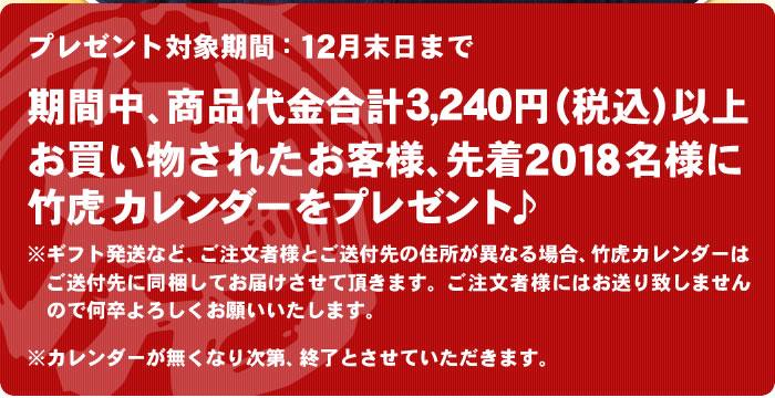 2018年竹虎カレンダープレゼント