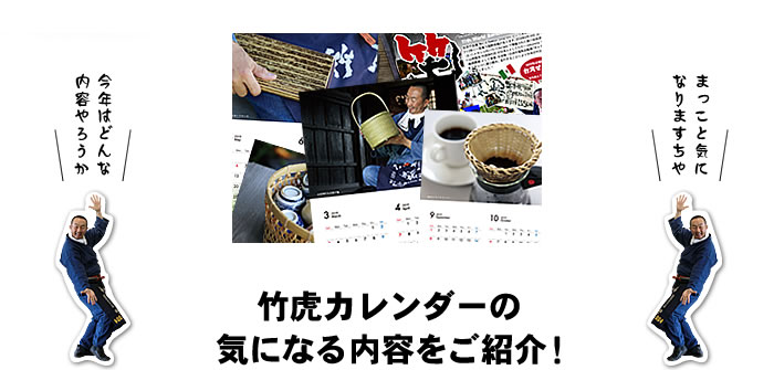 竹虎カレンダーの内容をご紹介!