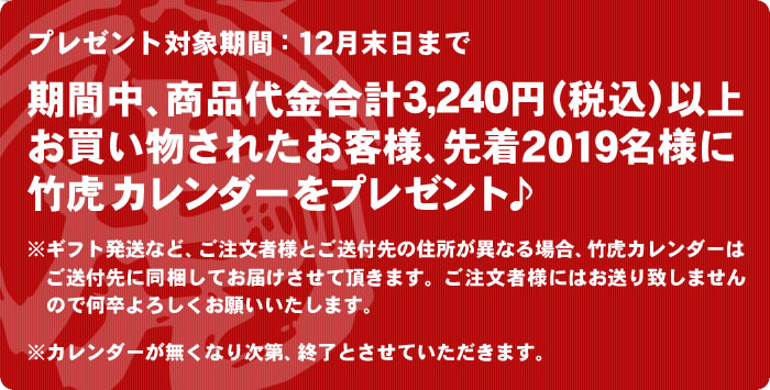 2019年竹虎カレンダープレゼント