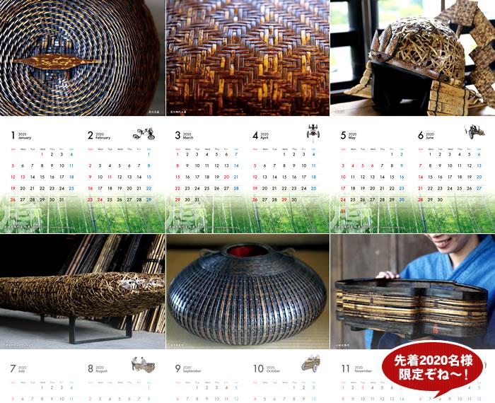 2020年竹虎カレンダープレゼント