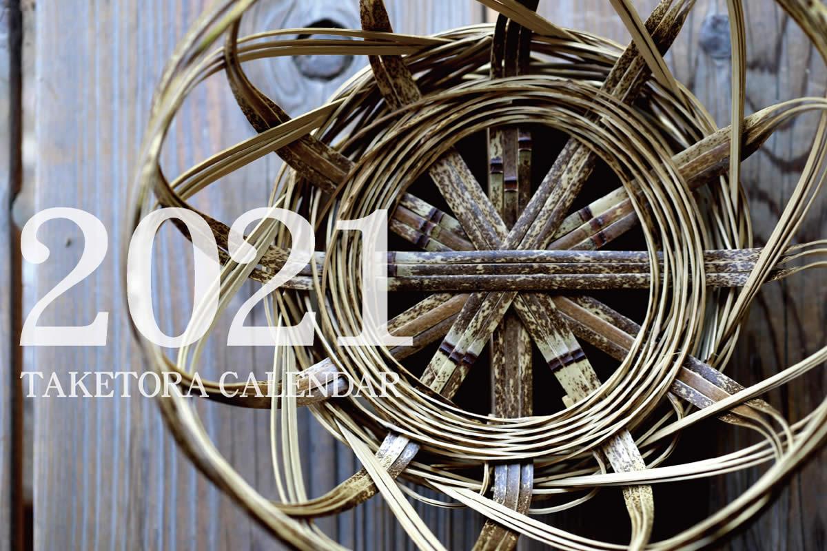 2021年カレンダープレゼント。3,300円以上お買い上げのお客様、先着2021名様限定で竹虎カレンダーをプレゼントします。