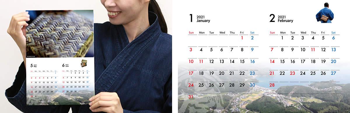 カレンダー詳細