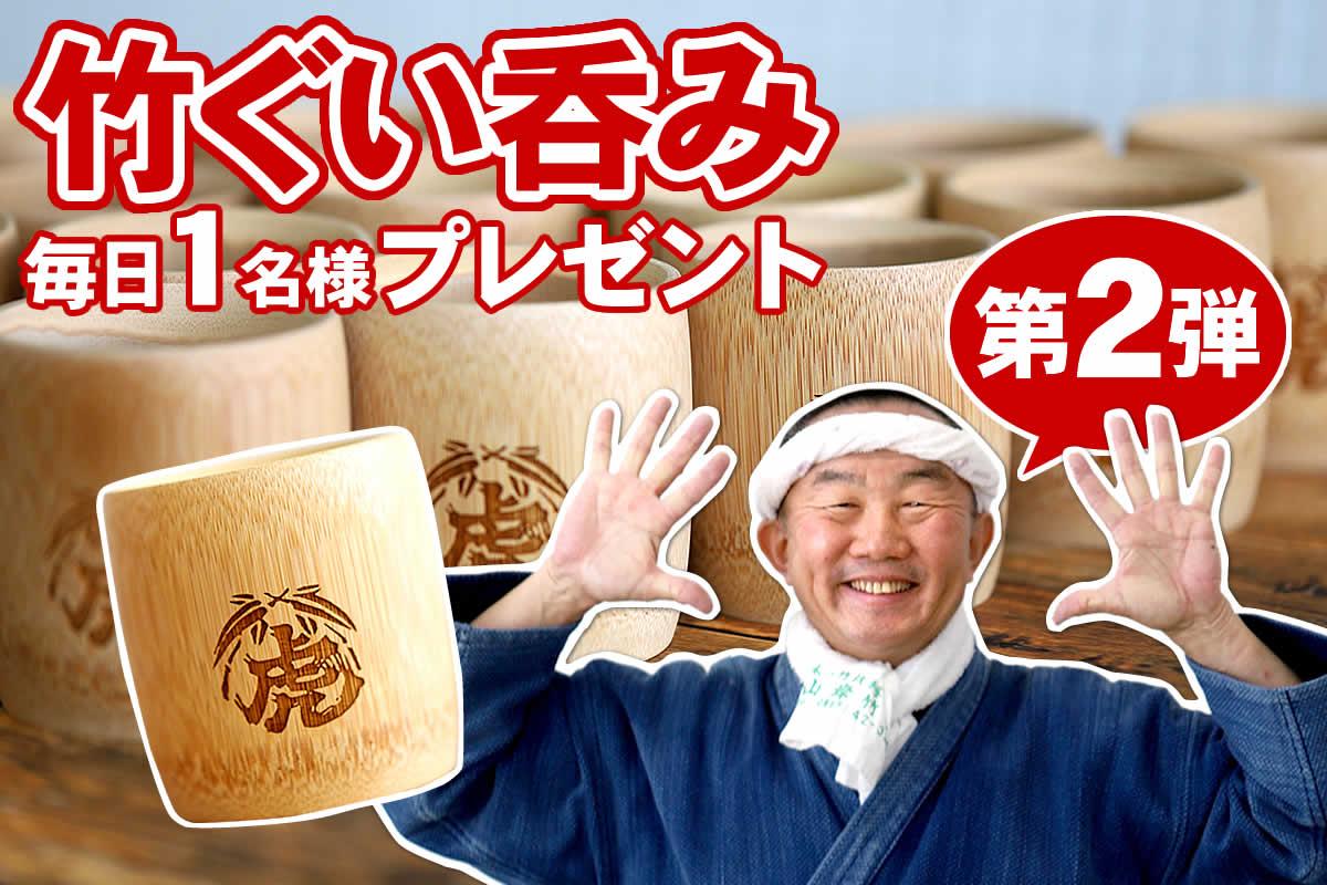 竹ぐい呑みプレゼントでは、竹虎のロゴマーク入りの器を10名様にプレゼント!2021年6月5日(土)~13日(日)の9日間、3,300円(税込)以上お買い上げの方の中から抽選で1名様に毎日特別な竹のぐい呑みが当たります。