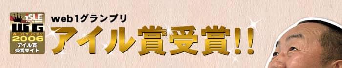 web1グランプリ アイル賞受賞!!