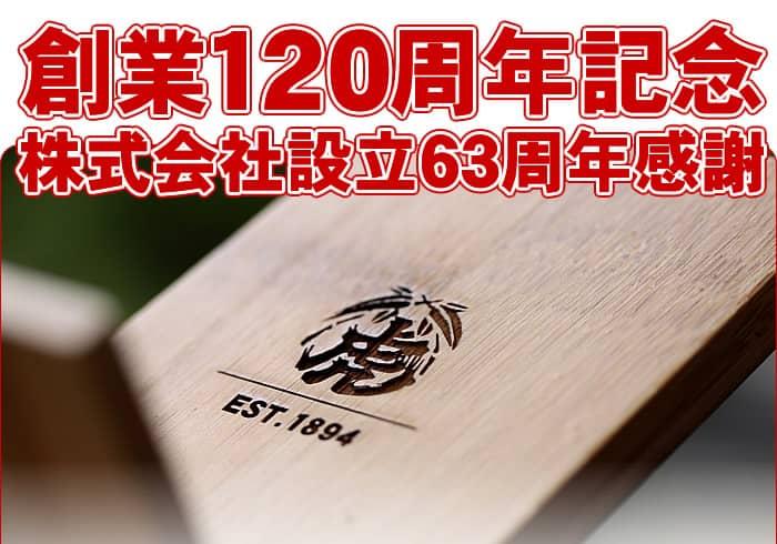 創業120周年記念