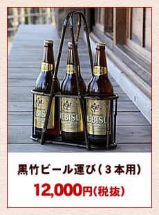 黒竹ビール運び(3本用)