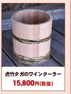 虎竹タガのワインクーラー