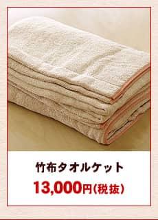 竹布タオルケット