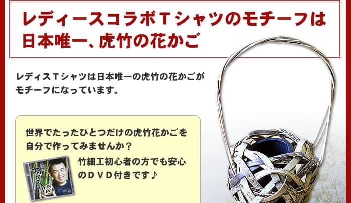 レディースコラボTシャツのモチーフは日本唯一、虎竹の花かご