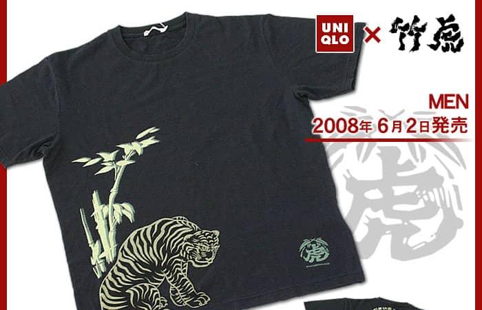 UNIQLO×竹虎コラボTシャツ