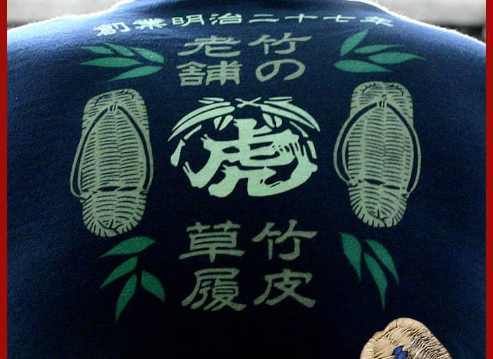 竹の老舗竹虎