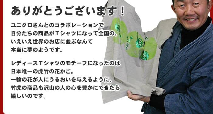 竹虎四代目(山岸義浩、YOSHIHIRO YAMAGISHI、TAKETORA),UNIQLO,コラボ