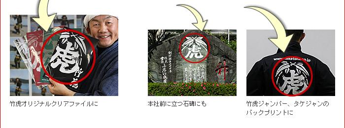 竹虎ロゴマーク