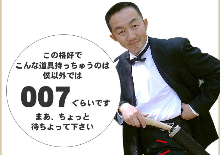 007ぐらいです