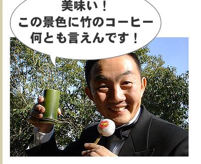 美味い!この景色に竹のコーヒー、何とも言えんです。