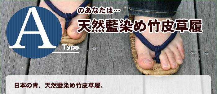 日本の青、天然藍染め竹皮草履。