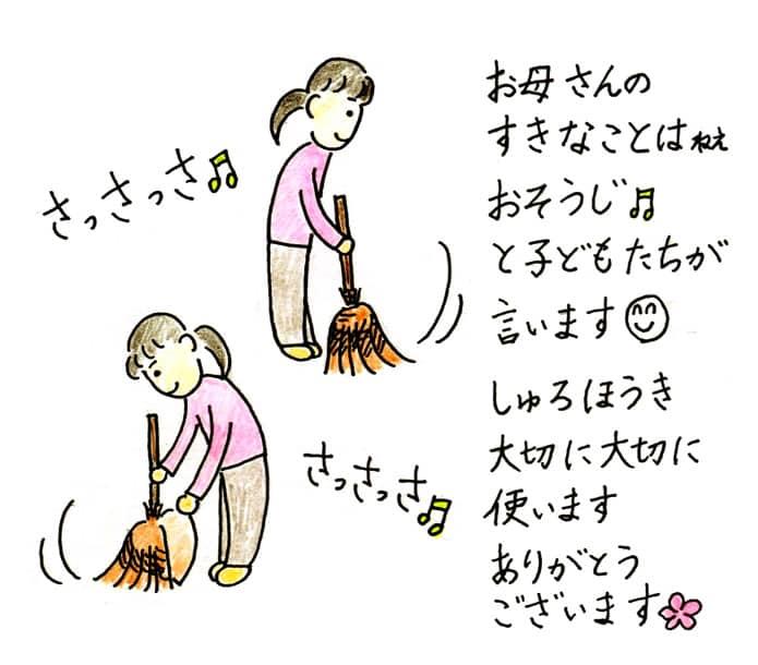 棕櫚箒(シュロほうき)のお声