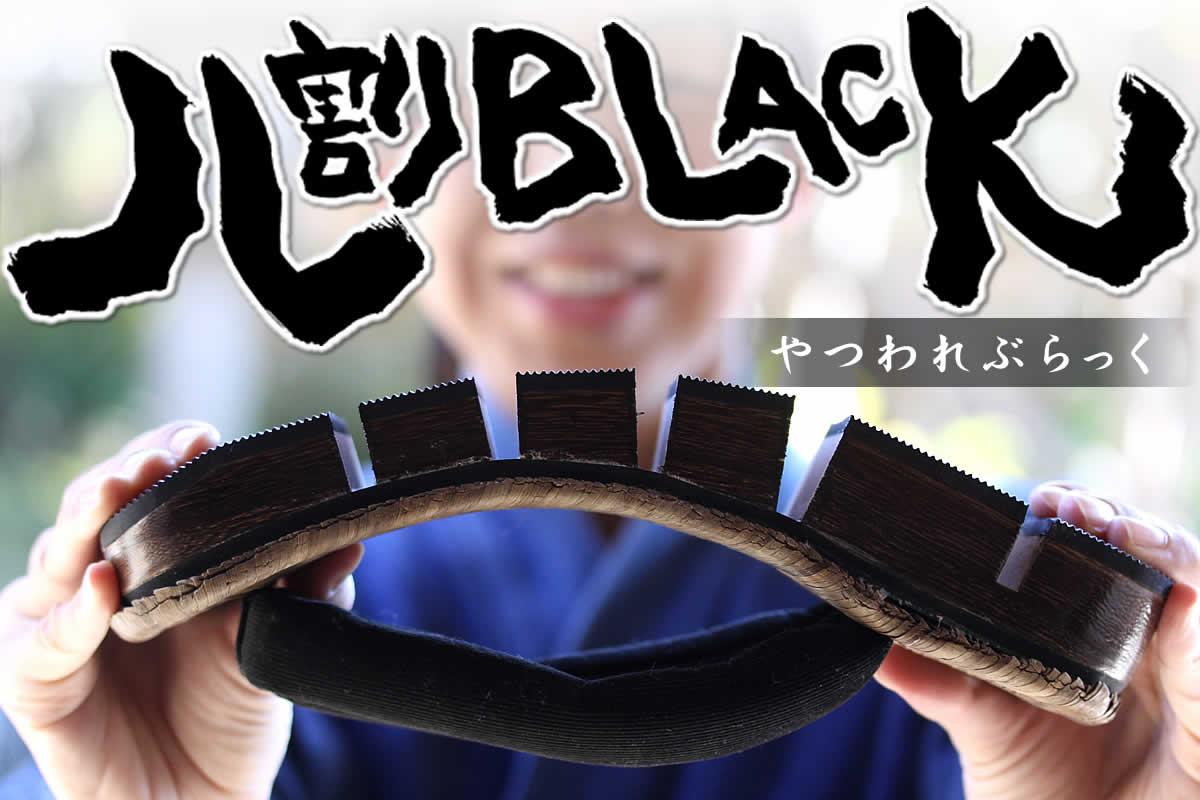 ソフトな履き心地で歩きやすく、黒が映える八割(やつわれ)下駄BLACK(ブラック)