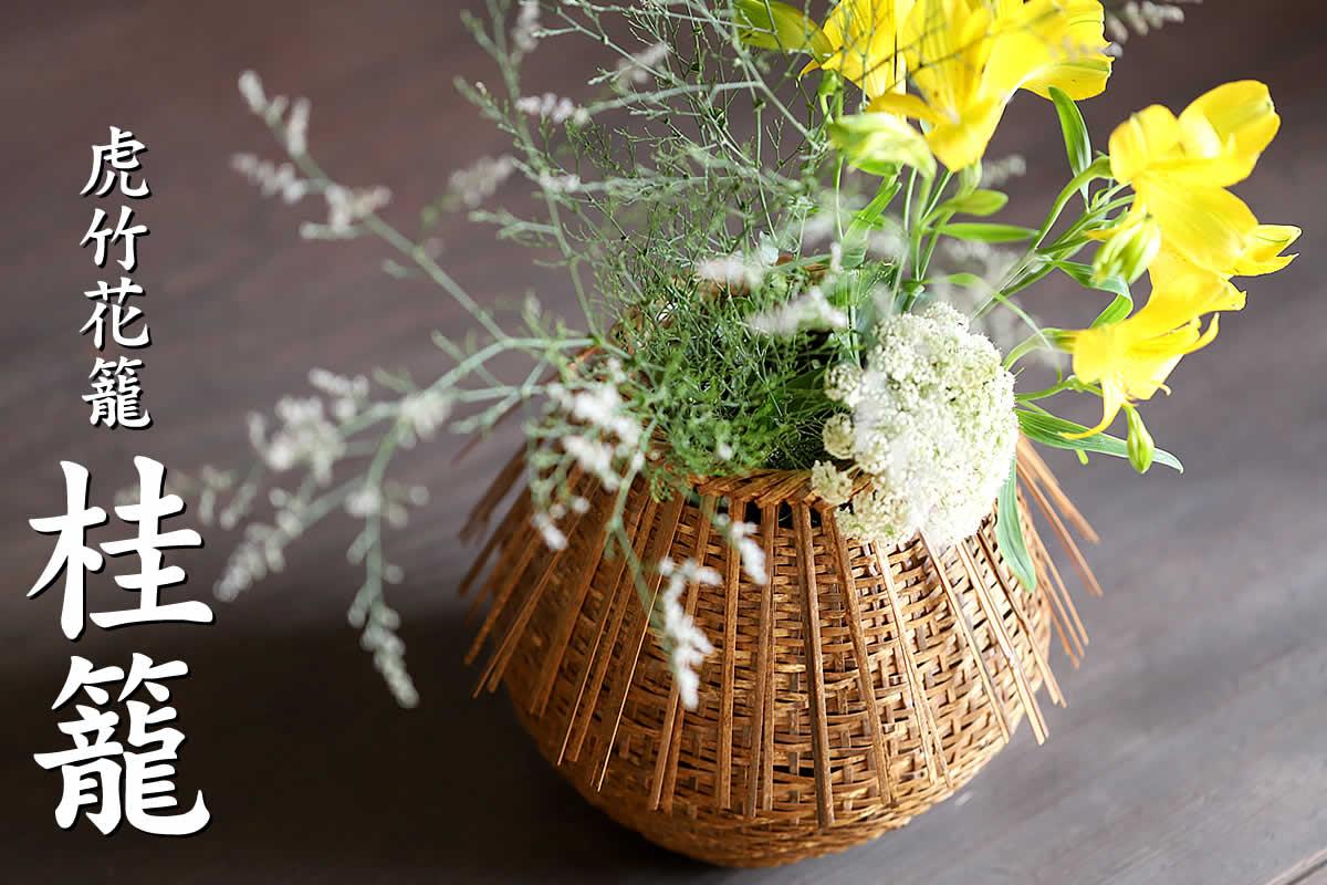 虎竹花籠 桂籠は、放射線状の竹ヒゴが特徴的な花かごです。