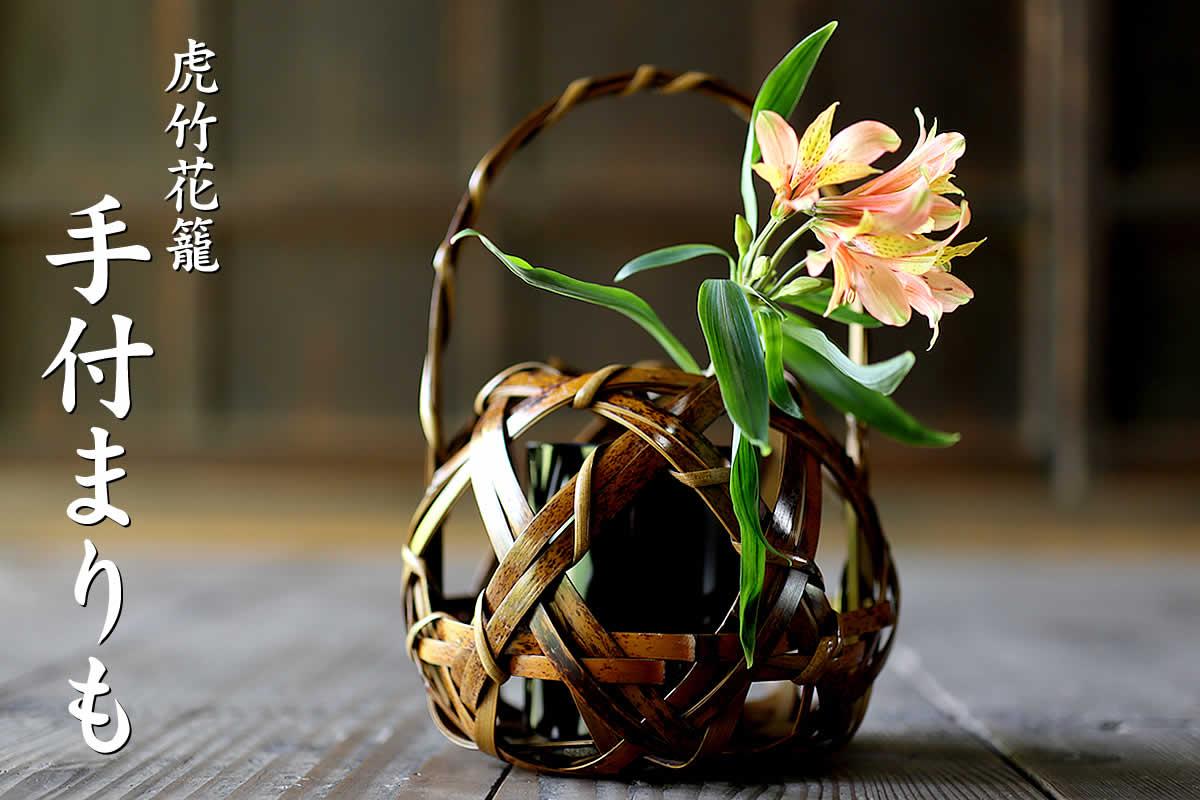 虎竹花籠 手付まりもは、日本唯一の虎斑竹を繊細に編み込んだ、小ぶりなサイズの花かごです。