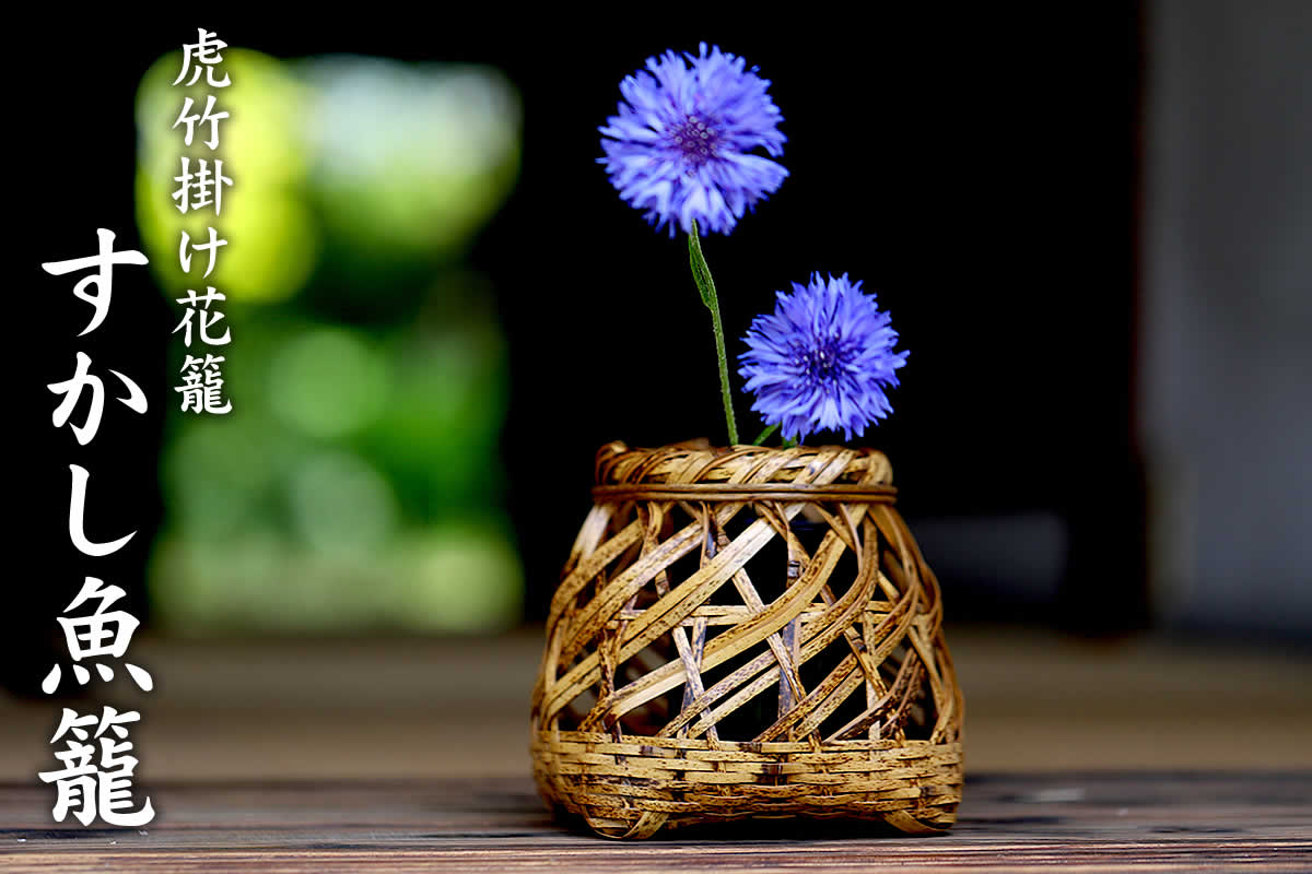 虎竹花籠 すかし魚籠は、日本唯一の虎斑竹を繊細に編み込んだ花かごです。床置きでも、掛け花籠としても使えます。