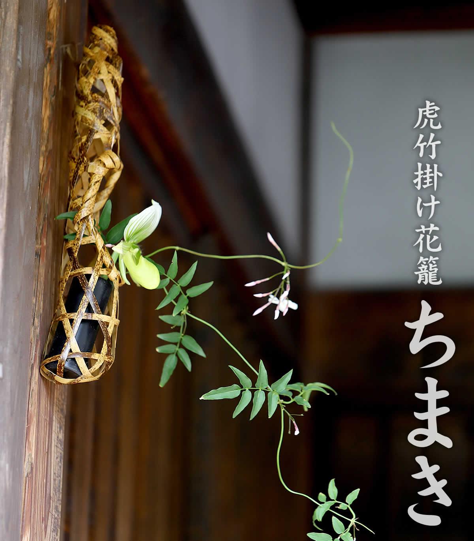 虎竹花籠 ちまきは、日本唯一の虎斑竹を繊細に編み込んだ、壁に掛けられる花かごです。