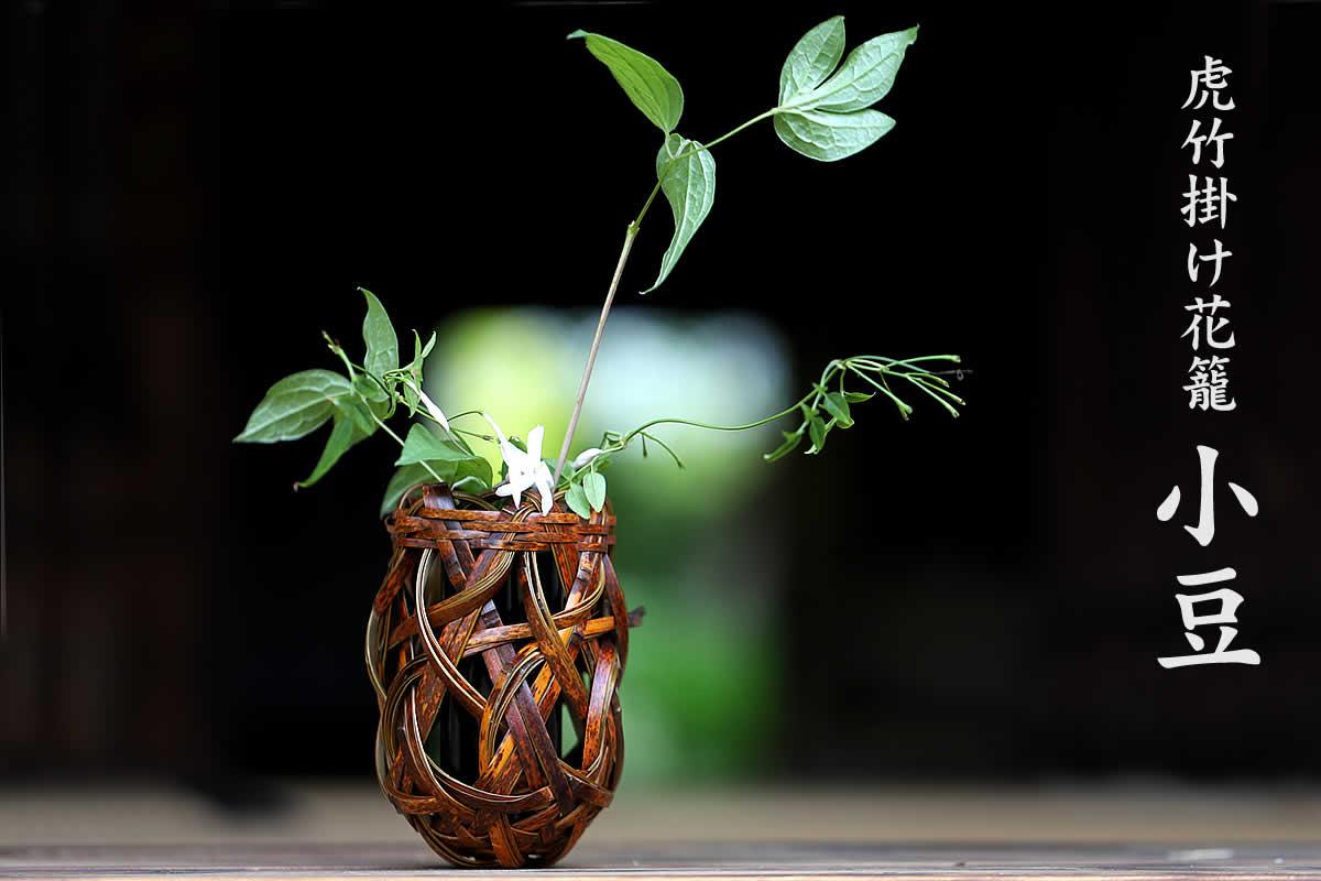 壁に掛けてもそのまま置いてもコンパクトに飾れて、癒しをもたらす虎竹掛け花籠 小豆