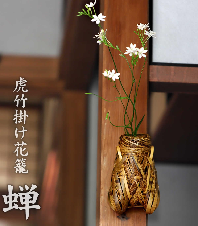 虎竹掛け花籠 蝉は日本唯一の虎斑竹で編み上げた国産・日本製の花籠です