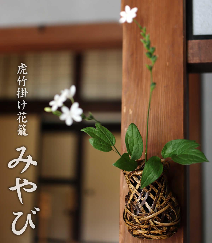 虎竹掛け花籠 みやびは日本唯一の虎斑竹で編み上げた国産・日本製の花籠です