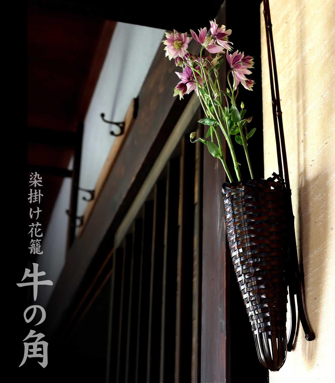 野の花も似合う、場所を選ばず飾りやすい染掛け花籠 牛の角