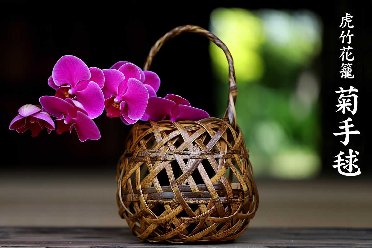 丸い形が可愛らしくお部屋が華やぐ虎竹花籠 菊手毬