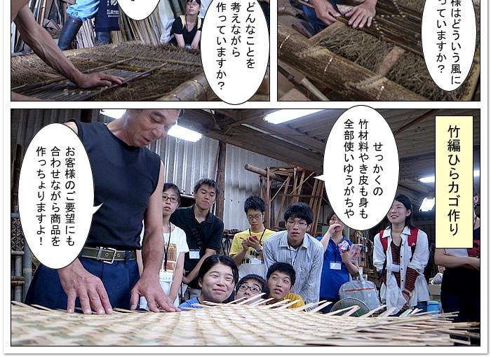 竹編ひらカゴ作り