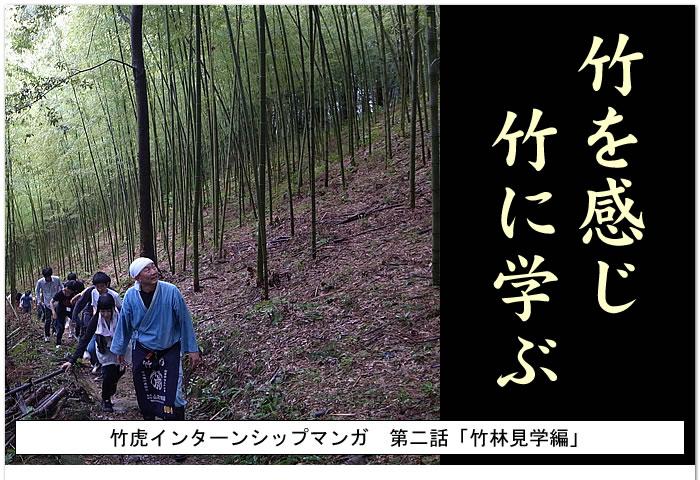 竹を感じ竹に学ぶ