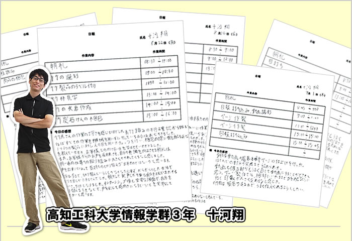 bc7dd8456fc2 インターンシップ2016夏 日報 - 日本唯一虎竹の里から創業明治27年虎斑竹 ...