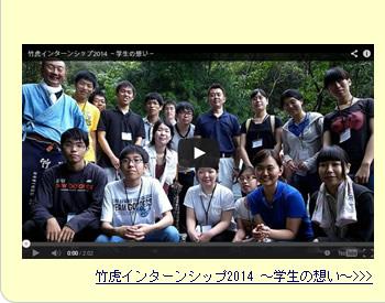 竹虎インターンシップ2014 ~学生の想い~