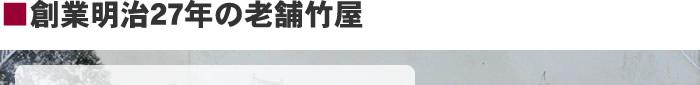 創業明治27年の老舗竹屋